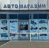 Автомагазины в Пижанке