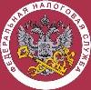 Налоговые инспекции, службы в Пижанке